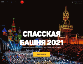 spasskaya-bashnya.ru screenshot