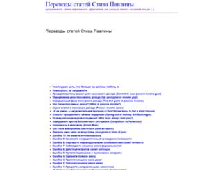 spavlina.ru screenshot
