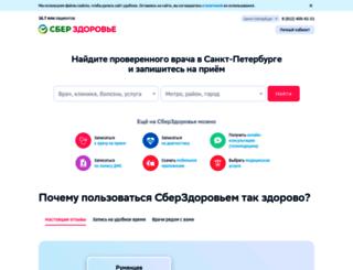 spb.docdoc.ru screenshot