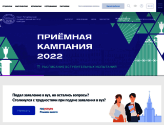 spbgik.ru screenshot