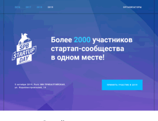 spbstartupday.ru screenshot