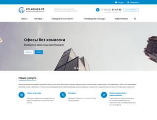 spcons.ru screenshot