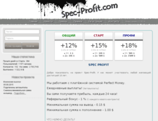 spec-profit.com screenshot