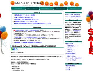spec.sokunavi.com screenshot