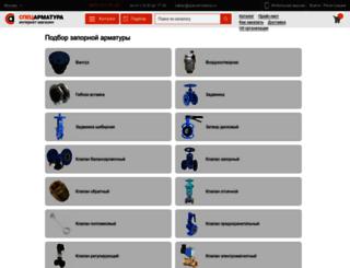 specarmatura.ru screenshot