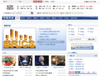 special.cctvcj.com screenshot