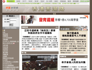 specials.mingpao.com screenshot