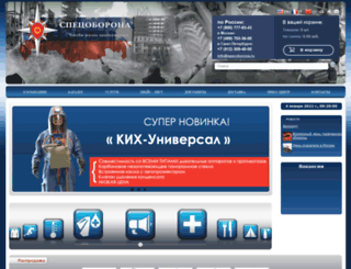 specoborona.ru screenshot