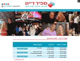 speed-date.co.il screenshot
