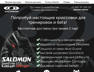 speedcross3.ru screenshot