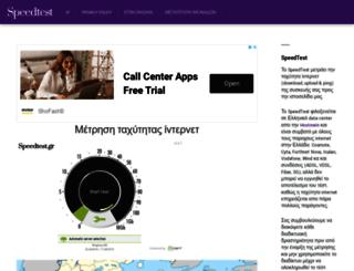 speedtest.gr screenshot