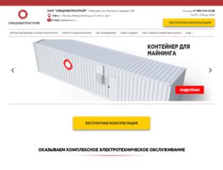 spetsel.ru screenshot