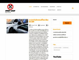 spideyshop.com screenshot