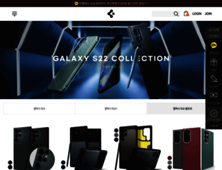 spigen.co.kr screenshot