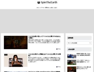 spintheearth.net screenshot