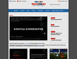 sportlive.kz screenshot
