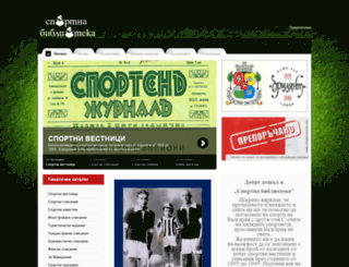 sportnabiblioteka.bg screenshot