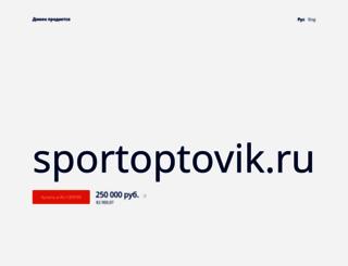 sportoptovik.ru screenshot