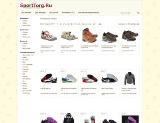 sporttorg.ru screenshot