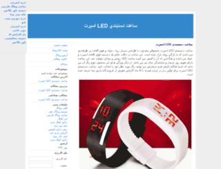 sportwatch.nikasite.com screenshot