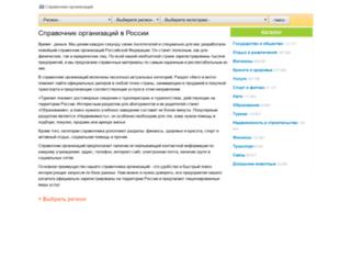 spravka-region.ru screenshot