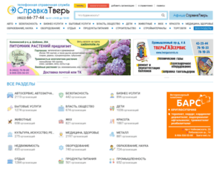 spravkatver.ru screenshot