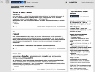 sprosi.dirty.ru screenshot