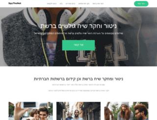 spythenet.co.il screenshot
