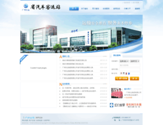 sqcz.com.cn screenshot