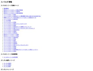srw-wiki.com screenshot