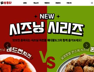 ssaltongdak.com screenshot