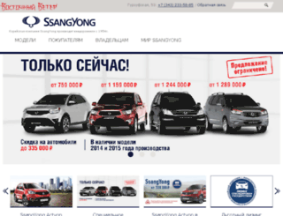 ssangyong-ekb.ru screenshot