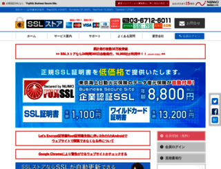 ssl-store.jp screenshot
