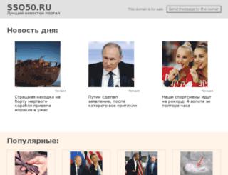 sso50.ru screenshot