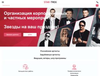 st-trek.ru screenshot