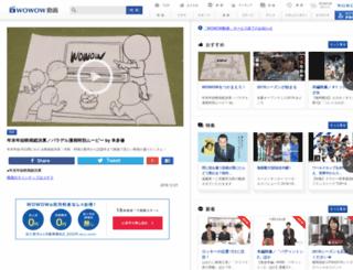 st.wowow.co.jp screenshot