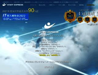 staffexpress.jp screenshot