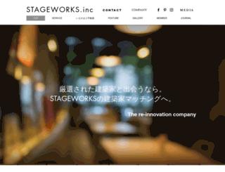 stageworks.co.jp screenshot