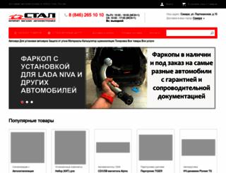 stal63.ru screenshot