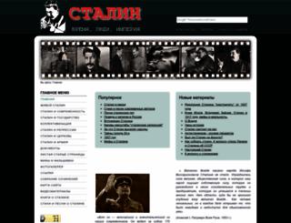stalinism.ru screenshot