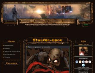 stalker-book.com screenshot