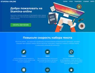 stamina-online.ru screenshot
