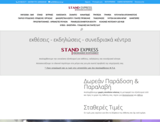 stand-express.gr screenshot