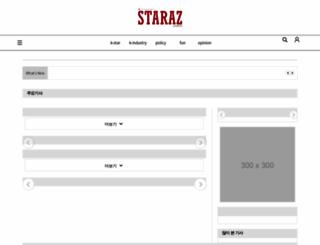staraz.co.kr screenshot