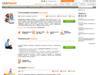 starblazer.ru screenshot