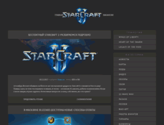 starcraftwars.ru screenshot