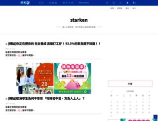 starken.pixnet.net screenshot