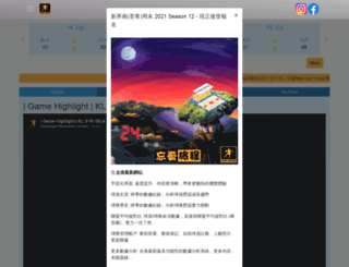starleague.hk screenshot