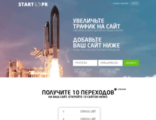startpr.ru screenshot