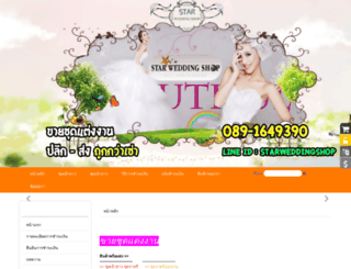 starweddingshop.com screenshot